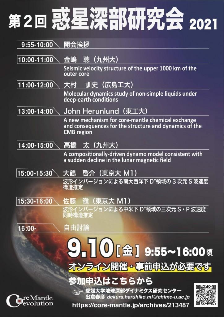 第二回_惑星深部研究会_poster_2021_v3